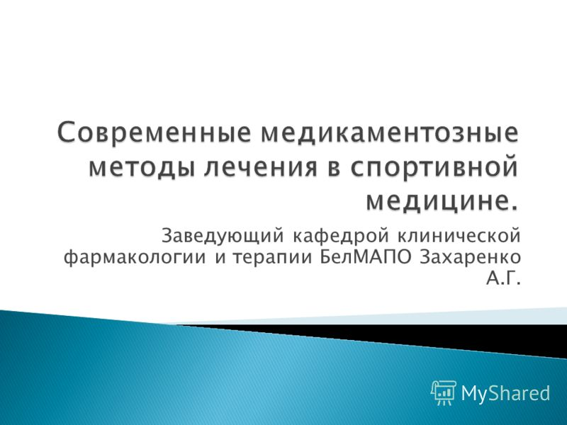 Заведующий кафедрой клинической фармакологии и терапии БелМАПО Захаренко А.Г.