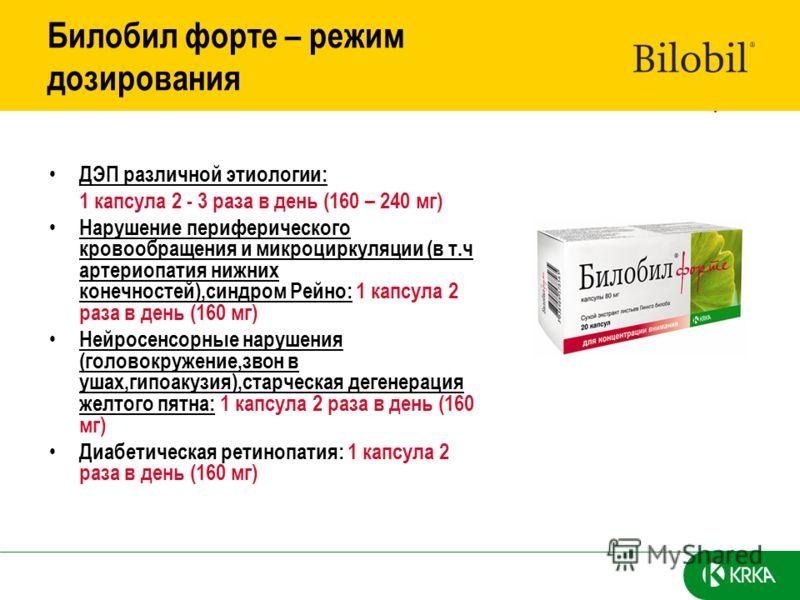 Билобил форте – режим дозирования ДЭП различной этиологии: 1 капсула 2 - 3 раза в день (160 – 240 мг) Нарушение периферического кровообращения и микроциркуляции (в т.ч артериопатия нижних конечностей),синдром Рейно: 1 капсула 2 раза в день (160 мг) Н