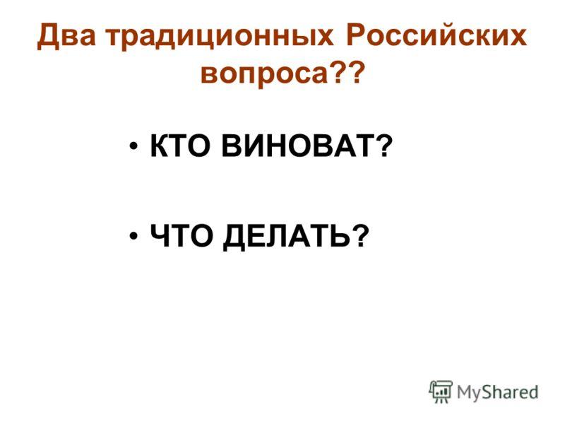 Два традиционных Российских вопроса?? КТО ВИНОВАТ? ЧТО ДЕЛАТЬ?