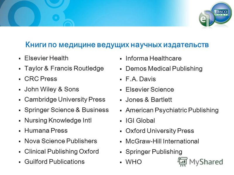 Книги по медицине ведущих научных издательств Elsevier Health Taylor & Francis Routledge CRC Press John Wiley & Sons Cambridge University Press Springer Science & Business Nursing Knowledge Intl Humana Press Nova Science Publishers Clinical Publishin