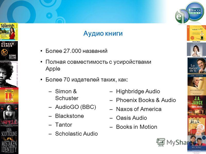 Аудио книги Более 27.000 названий Полная совместимость с усиройствами Apple Более 70 издателей таких, как: –Simon & Schuster –AudioGO (BBC) –Blackstone –Tantor –Scholastic Audio –Highbridge Audio –Phoenix Books & Audio –Naxos of America –Oasis Audio