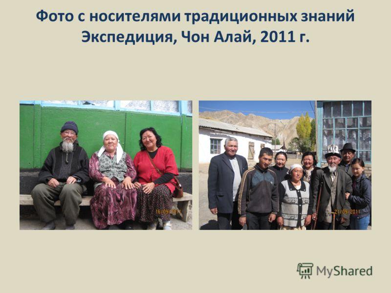 Фото с носителями традиционных знаний Экспедиция, Чон Алай, 2011 г.
