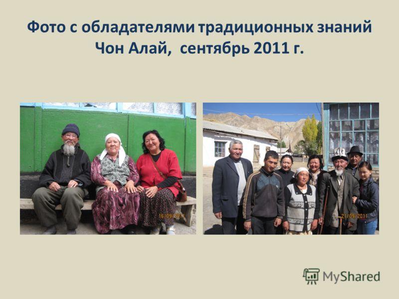 Фото с обладателями традиционных знаний Чон Алай, сентябрь 2011 г.