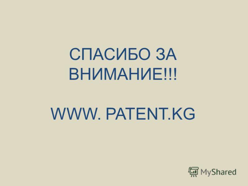 СПАСИБО ЗА ВНИМАНИЕ!!! WWW. PATENT.KG