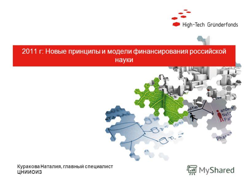 2011 г: Новые принципы и модели финансирования российской науки Куракова Наталия, главный специалист ЦНИИОИЗ