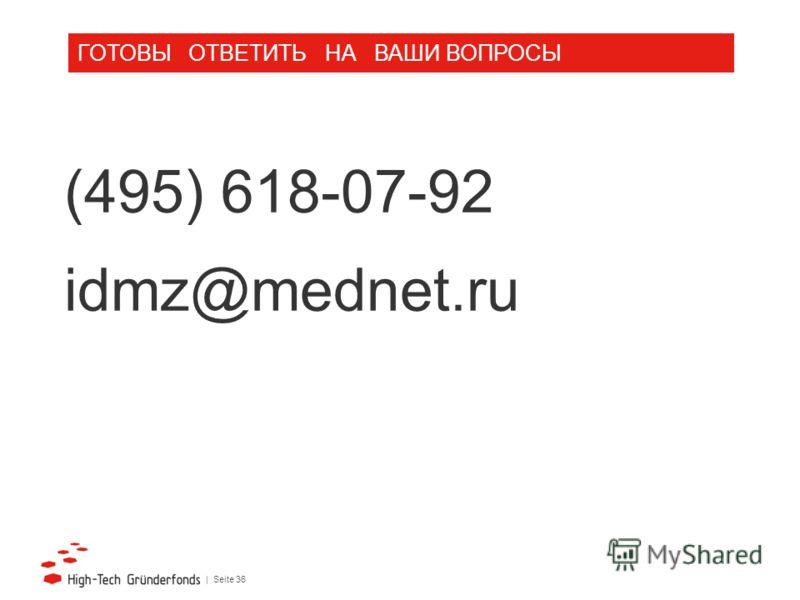 | Seite 36 (495) 618-07-92 idmz@mednet.ru ГОТОВЫ ОТВЕТИТЬ НА ВАШИ ВОПРОСЫ