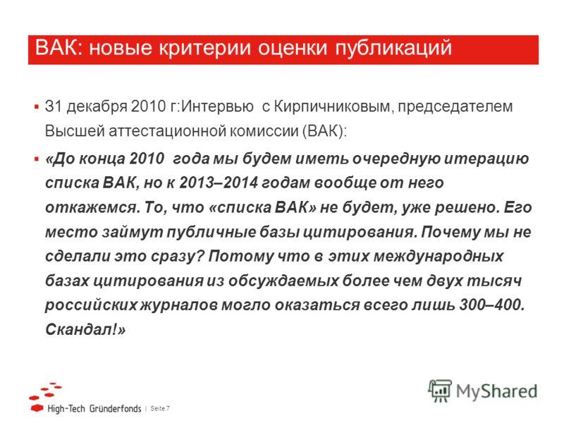 | Seite 7 ВАК: новые критерии оценки публикаций З1 декабря 2010 г:Интервью с Кирпичниковым, председателем Высшей аттестационной комиссии (ВАК): «До конца 2010 года мы будем иметь очередную итерацию списка ВАК, но к 2013–2014 годам вообще от него отка