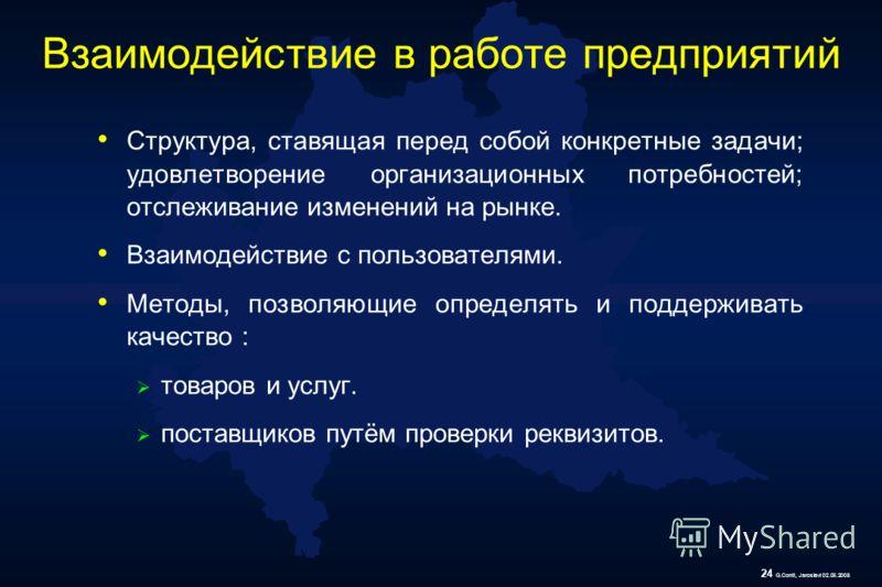 24 G.Conti, Jaroslavl 02.06.2008 Взаимодействие в работе предприятий Структура, ставящая перед собой конкретные задачи; удовлетворение организационных потребностей; отслеживание изменений на рынке. Взаимодействие с пользователями. Методы, позволяющие
