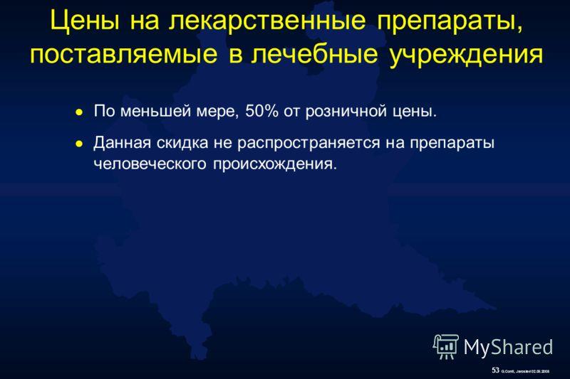 53 G.Conti, Jaroslavl 02.06.2008 Цены на лекарственные препараты, поставляемые в лечебные учреждения l По меньшей мере, 50% от розничной цены. l Данная скидка не распространяется на препараты человеческого происхождения.