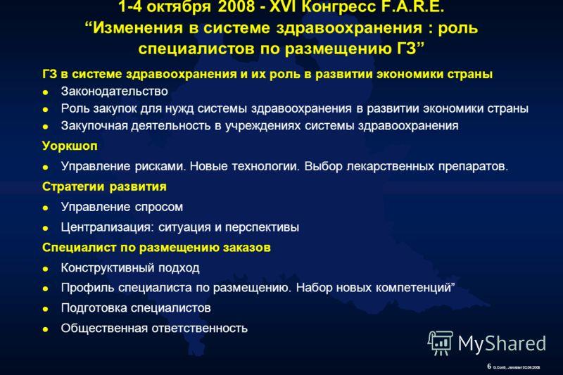 6 G.Conti, Jaroslavl 02.06.2008 1-4 октября 2008 - XVI Конгресс F.A.R.E.Изменения в системе здравоохранения : роль специалистов по размещению ГЗ ГЗ в системе здравоохранения и их роль в развитии экономики страны l Законодательство l Роль закупок для