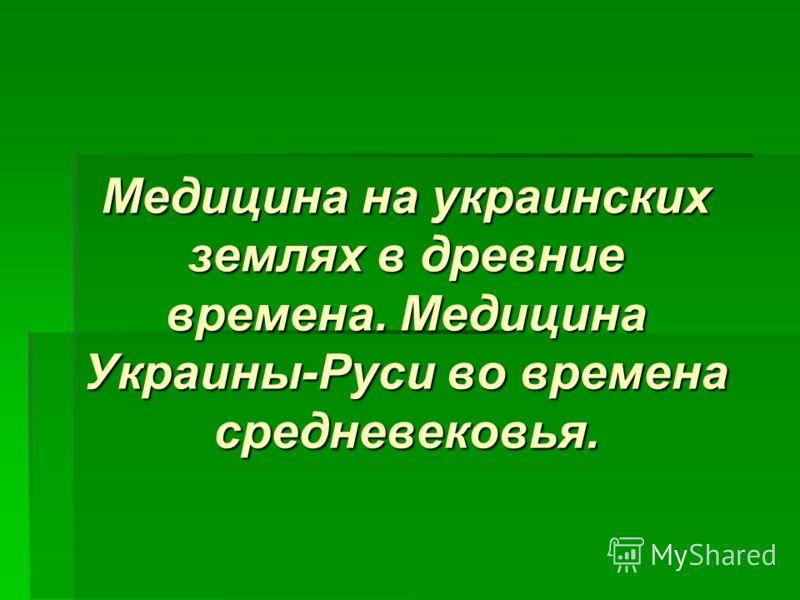 Медицина на украинских землях в древние времена. Медицина Украины-Руси во времена средневековья.