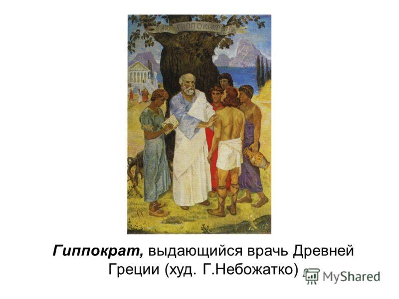 Гиппократ, выдающийся врачь Древней Греции (худ. Г.Небожатко)