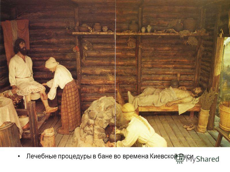 Лечебные процедуры в бане во времена Киевской Руси