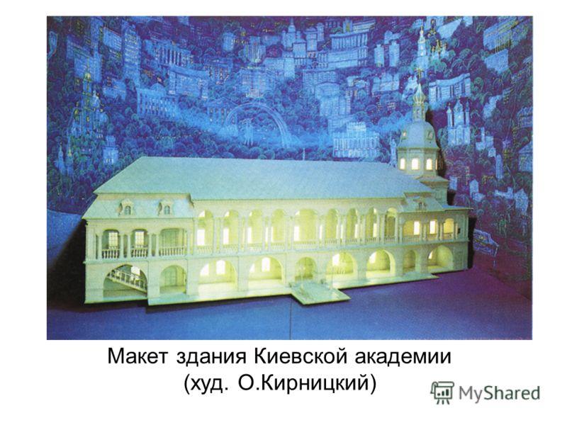 Макет здания Киевской академии (худ. О.Кирницкий)