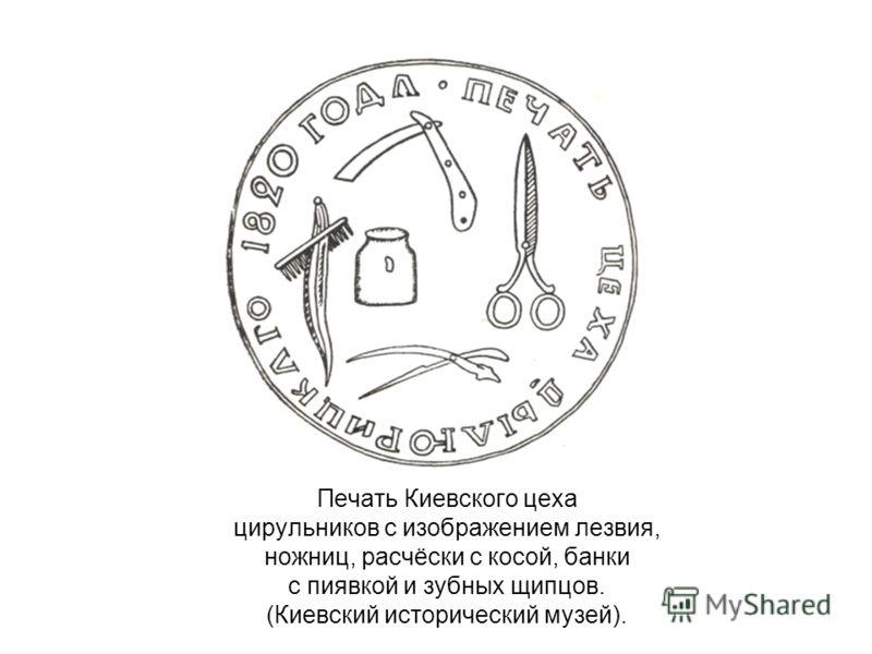 Печать Киевского цеха цирульников с изображением лезвия, ножниц, расчёски с косой, банки с пиявкой и зубных щипцов. (Киевский исторический музей).
