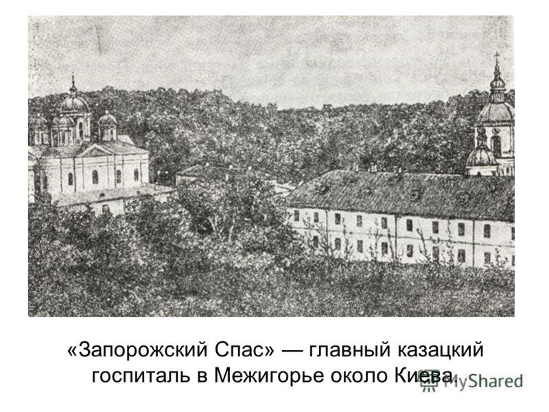 «Запорожский Спас» главный казацкий госпиталь в Межигорье около Киева.