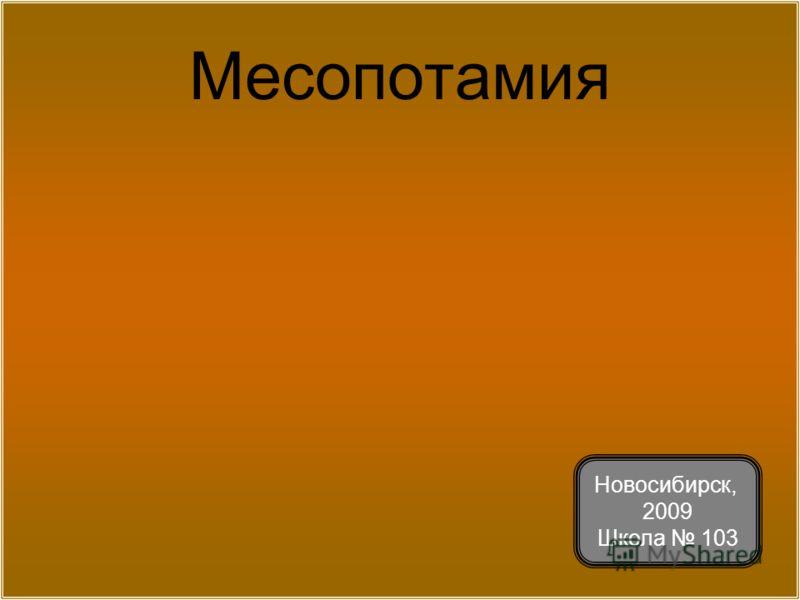 Месопотамия Новосибирск, 2009 Школа 103