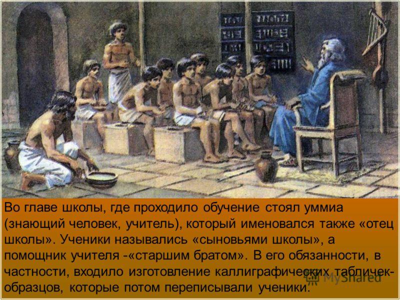 Во главе школы, где проходило обучение стоял уммиа (знающий человек, учитель), который именовался также «отец школы». Ученики назывались «сыновьями школы», а помощник учителя -«старшим братом». В его обязанности, в частности, входило изготовление кал