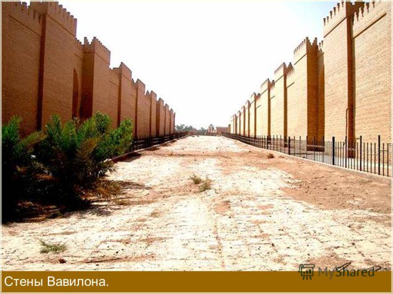 Стены Вавилона.