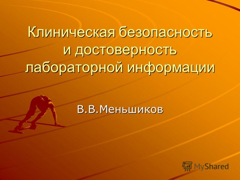 Клиническая безопасность и достоверность лабораторной информации В.В.Меньшиков
