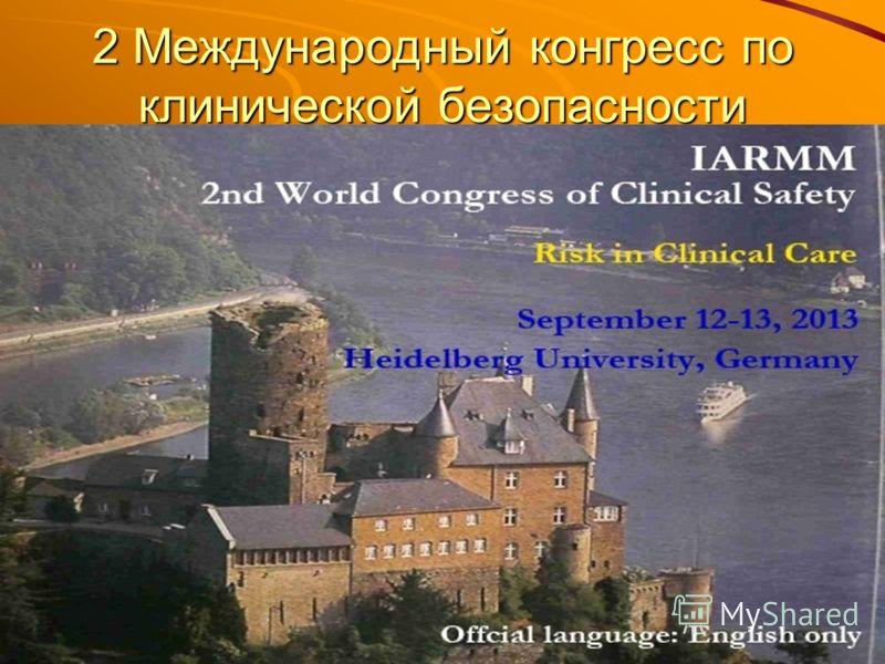 2 Международный конгресс по клинической безопасности