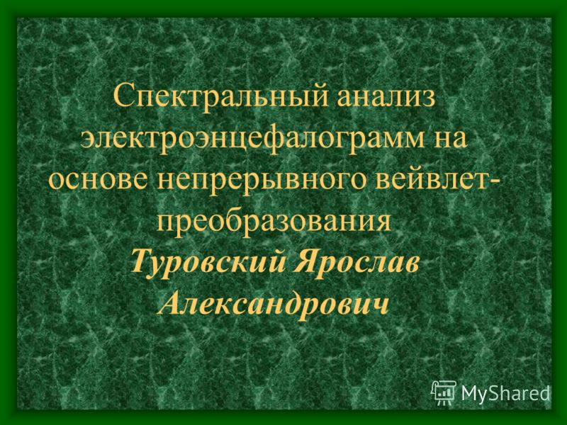 Спектральный анализ электроэнцефалограмм на основе непрерывного вейвлет- преобразования Туровский Ярослав Александрович