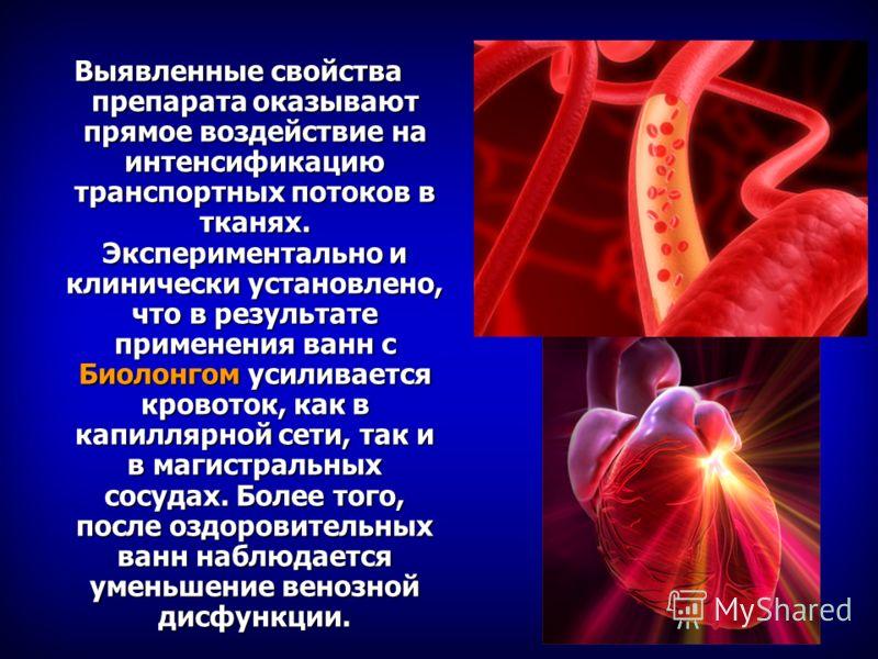 Выявленные свойства препарата оказывают прямое воздействие на интенсификацию транспортных потоков в тканях. Экспериментально и клинически установлено, что в результате применения ванн с Биолонгом усиливается кровоток, как в капиллярной сети, так и в