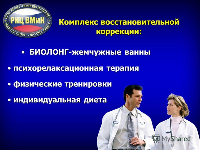 Комплекс восстановительной коррекции: БИОЛОНГ-жемчужные ванны БИОЛОНГ-жемчужные ванны психорелаксационная терапия психорелаксационная терапия физические тренировки физические тренировки индивидуальная диета индивидуальная диета