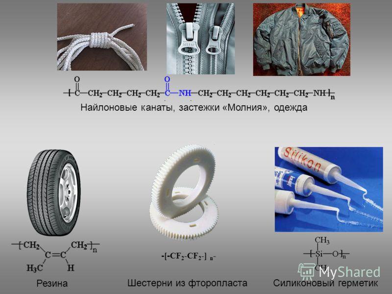 Найлоновые канаты, застежки «Молния», одежда - [ - CF 2 -CF 2 -] n - Резина Шестерни из фторопластаСиликоновый герметик