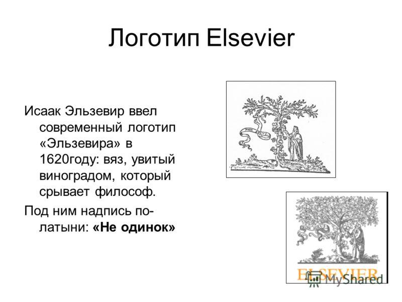 Логотип Elsevier Исаак Эльзевир ввел современный логотип «Эльзевира» в 1620году: вяз, увитый виноградом, который срывает философ. Под ним надпись по- латыни: «Не одинок»