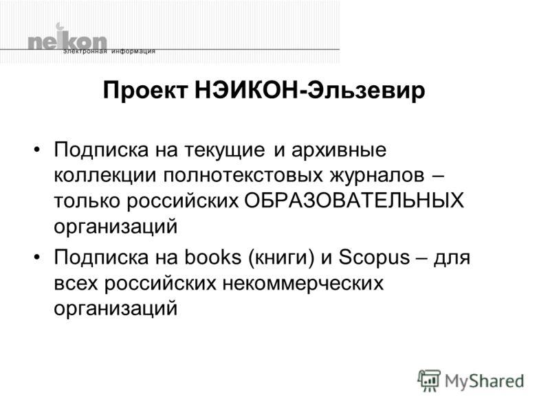 Проект НЭИКОН-Эльзевир Подписка на текущие и архивные коллекции полнотекстовых журналов – только российских ОБРАЗОВАТЕЛЬНЫХ организаций Подписка на books (книги) и Scopus – для всех российских некоммерческих организаций