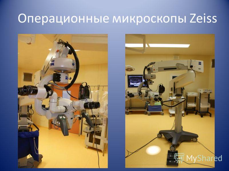 Операционные микроскопы Zeiss