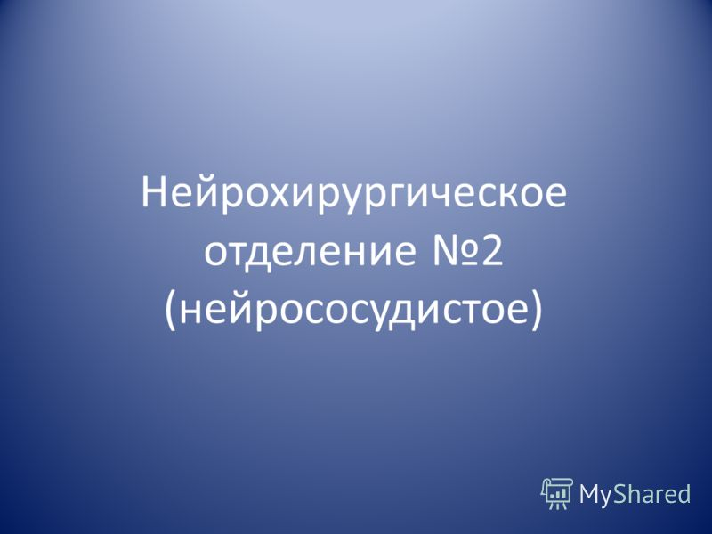 Нейрохирургическое отделение 2 (нейрососудистое)