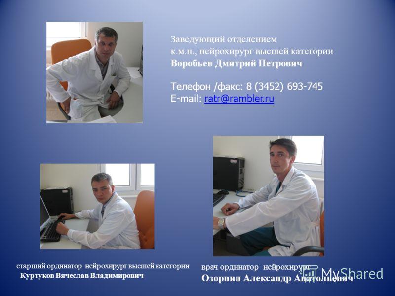 Нейрохирург иванов иван иванович