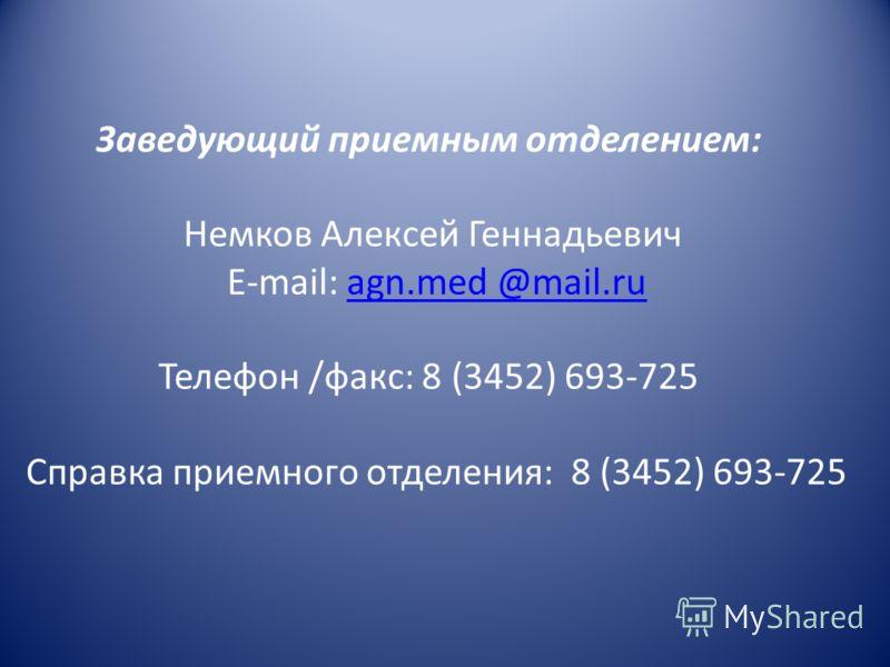 Заведующий приемным отделением: Немков Алексей Геннадьевич E-mail: agn.med @mail.ruagn.med @mail.ru Телефон /факс: 8 (3452) 693-725 Справка приемного отделения: 8 (3452) 693-725