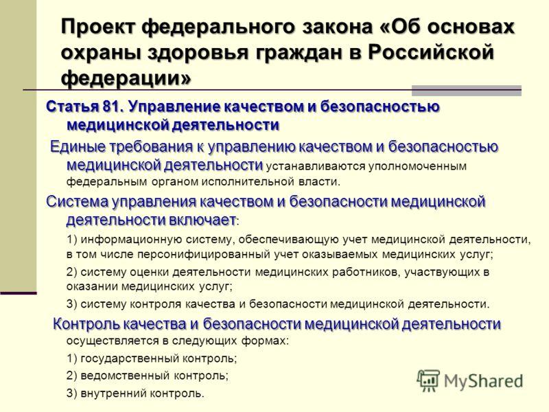 Проект федерального закона «Об основах охраны здоровья граждан в Российской федерации» Статья 81. Управление качеством и безопасностью медицинской деятельности Единые требования к управлению качеством и безопасностью медицинской деятельности Единые т