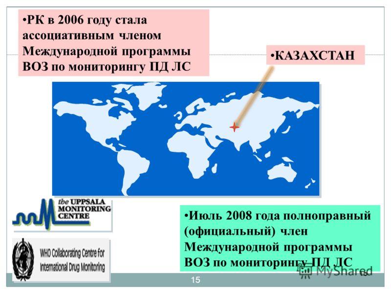 15 Uppsala РК в 2006 году стала ассоциативным членом Международной программы ВОЗ по мониторингу ПД ЛС Июль 2008 года полноправный (официальный) член Международной программы ВОЗ по мониторингу ПД ЛС КАЗАХСТАН