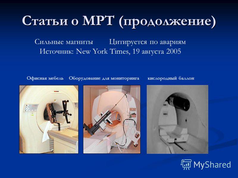 Статьи o МРТ (продолжение) Сильные магниты Цитируется по авариям Источник: New York Times, 19 августа 2005 Oфисная мебель Оборудование для мониторинга кислородный баллон