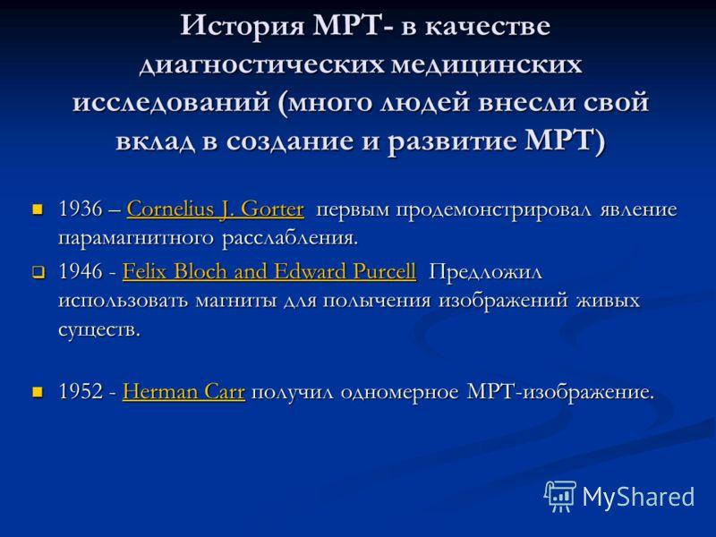 История МРТ- в качестве диагностических медицинских исследований (много людей внесли свой вклад в создание и развитие МРТ) История МРТ- в качестве диагностических медицинских исследований (много людей внесли свой вклад в создание и развитие МРТ) 1936