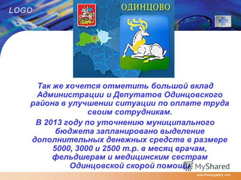 LOGO www.themegallery.com Так же хочется отметить большой вклад Администрации и Депутатов Одинцовского района в улучшении ситуации по оплате труда своим сотрудникам. В 2013 году по уточнению муниципального бюджета запланировано выделение дополнительн