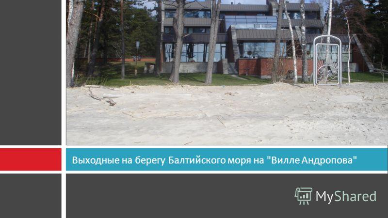 Выходные на берегу Балтийского моря на Вилле Андропова