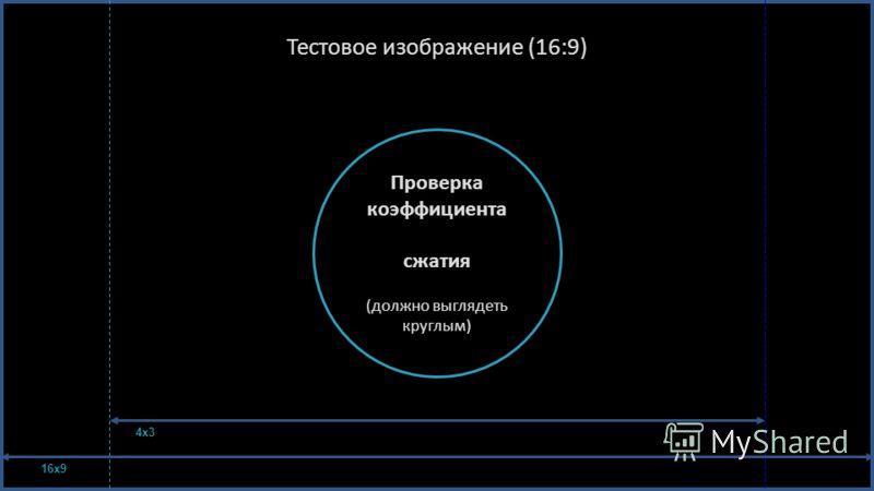 Тестовое изображение (16:9) Проверка коэффициента сжатия ( должно выглядеть круглым ) 16x9 4x3