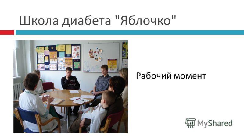Школа диабета Яблочко Рабочий момент
