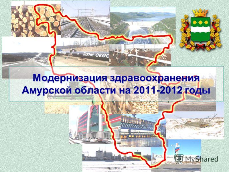 Модернизация здравоохранения Амурской области на 2011-2012 годы