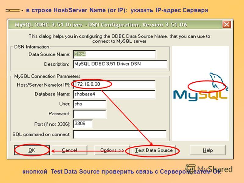 в строке Host/Server Name (or IP): указать IP-адрес Сервера кнопкой Test Data Source проверить связь с Сервером, затем Ok