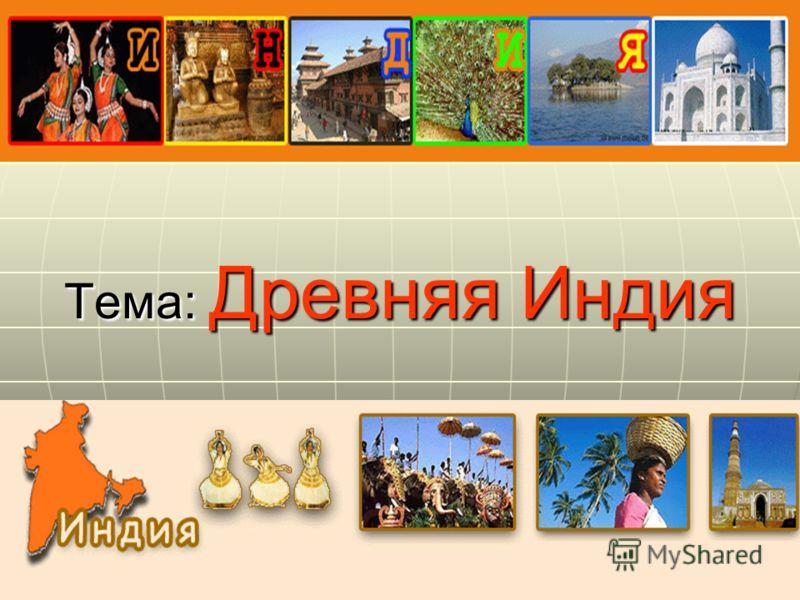 1 Тема: Древняя Индия