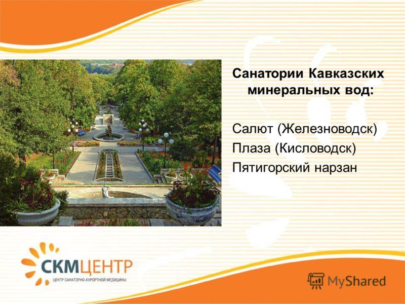 Санатории Кавказских минеральных вод: Салют (Железноводск) Плаза (Кисловодск) Пятигорский нарзан