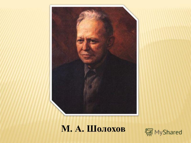 М. А. Шолохов
