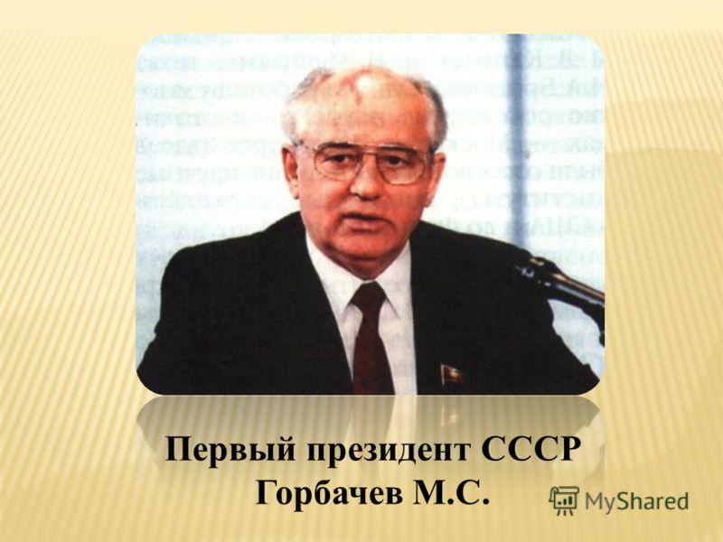 Первый президент СССР Горбачев М.С.