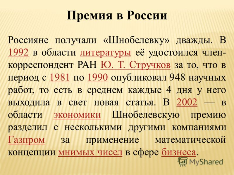 Премия в России Россияне получали «Шнобелевку» дважды. В 1992 в области литературы её удостоился член- корреспондент РАН Ю. Т. Стручков за то, что в период с 1981 по 1990 опубликовал 948 научных работ, то есть в среднем каждые 4 дня у него выходила в